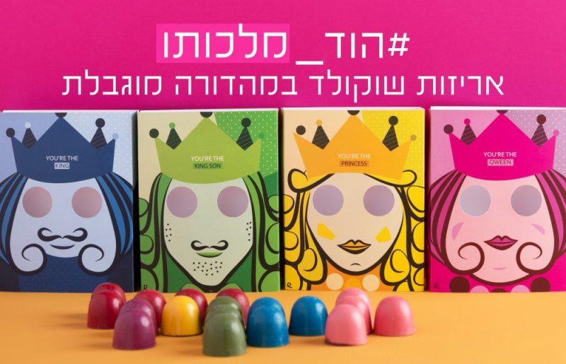 #הוד מלכותו _אריזות שוקולד מעוצבות במהדורה מוגבלת